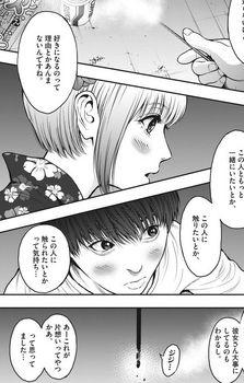 ジャガーン ネタバレ 最新26話 画バレ【スピリッツ最新27話】11.jpg