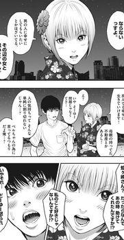 ジャガーン ネタバレ 最新26話 画バレ【スピリッツ最新27話】15.jpg