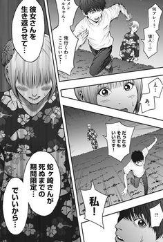 ジャガーン ネタバレ 最新26話 画バレ【スピリッツ最新27話】17.jpg