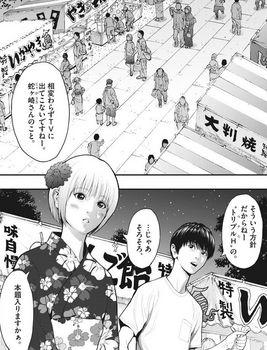 ジャガーン ネタバレ 最新26話 画バレ【スピリッツ最新27話】2.jpg