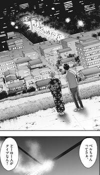 ジャガーン ネタバレ 最新26話 画バレ【スピリッツ最新27話】8.jpg