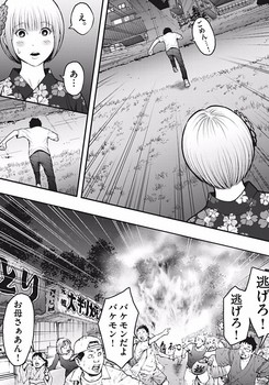 ジャガーン ネタバレ 最新27話 画バレ【スピリッツ最新28】2.jpg