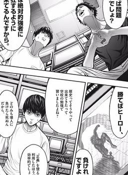 ジャガーン ネタバレ 最新27話 画バレ【スピリッツ最新28話】10.jpg
