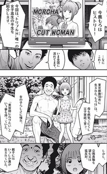 ジャガーン ネタバレ 最新27話 画バレ【スピリッツ最新28話】12.jpg