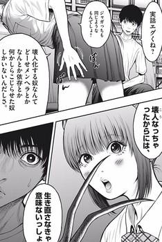ジャガーン ネタバレ 最新27話 画バレ【スピリッツ最新28話】16.jpg