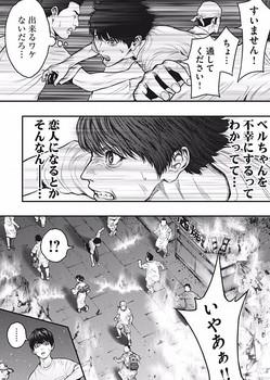 ジャガーン ネタバレ 最新27話 画バレ【スピリッツ最新28話】3.jpg