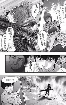 ジャガーン ネタバレ 最新27話 画バレ【スピリッツ最新28話】5.jpg