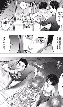 ジャガーン ネタバレ 最新27話 画バレ【スピリッツ最新28話】6.jpg