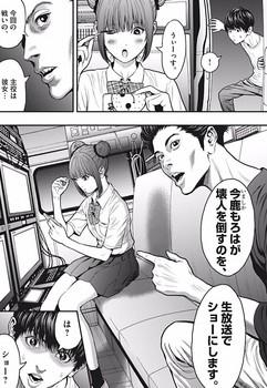 ジャガーン ネタバレ 最新27話 画バレ【スピリッツ最新28話】8.jpg