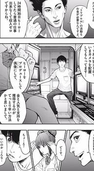 ジャガーン ネタバレ 最新27話 画バレ【スピリッツ最新28話】9.jpg