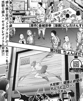ジャガーン ネタバレ 最新28話 画バレ【スピリッツ最新29話】1.jpg