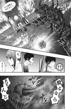 ジャガーン ネタバレ 最新28話 画バレ【スピリッツ最新29話】10.jpg