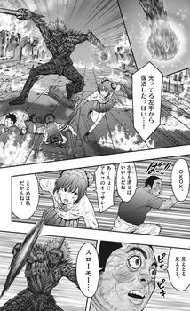 ジャガーン ネタバレ 最新28話 画バレ【スピリッツ最新29話】14.jpg
