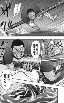ジャガーン ネタバレ 最新28話 画バレ【スピリッツ最新29話】15.jpg