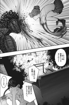 ジャガーン ネタバレ 最新28話 画バレ【スピリッツ最新29話】4.jpg