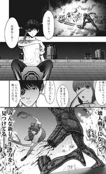 ジャガーン ネタバレ 最新28話 画バレ【スピリッツ最新29話】5.jpg