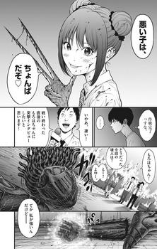 ジャガーン ネタバレ 最新28話 画バレ【スピリッツ最新29話】9.jpg