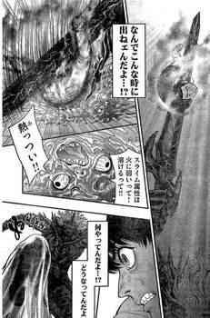 ジャガーン ネタバレ 最新29話 画バレ【スピリッツ最新30話】3.jpg