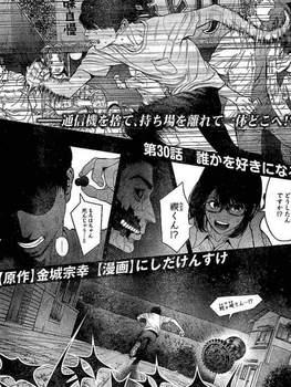 ジャガーン ネタバレ 最新30話 画バレ【スピリッツ最新31話】1.jpg