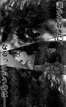 ジャガーン ネタバレ 最新30話 画バレ【スピリッツ最新31話】9.jpg
