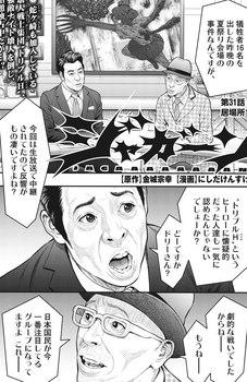 ジャガーン ネタバレ 最新31話 画バレ【スピリッツ最新32話】1.jpg