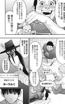ジャガーン ネタバレ 最新31話 画バレ【スピリッツ最新32話】13.jpg