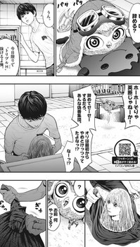 ジャガーン ネタバレ 最新31話 画バレ【スピリッツ最新32話】2.jpg
