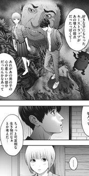 ジャガーン ネタバレ 最新32話 画バレ【スピリッツ最新33話】10.jpg