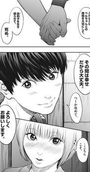 ジャガーン ネタバレ 最新32話 画バレ【スピリッツ最新33話】12.jpg