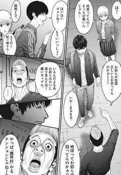ジャガーン ネタバレ 最新32話 画バレ【スピリッツ最新33話】14.jpg
