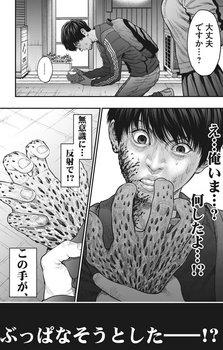 ジャガーン ネタバレ 最新32話 画バレ【スピリッツ最新33話】18.jpg