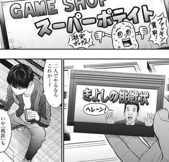 ジャガーン ネタバレ 最新32話 画バレ【スピリッツ最新33話】4.jpg