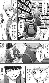 ジャガーン ネタバレ 最新32話 画バレ【スピリッツ最新33話】6.jpg