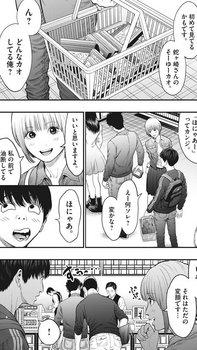 ジャガーン ネタバレ 最新32話 画バレ【スピリッツ最新33話】7.jpg