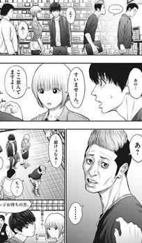 ジャガーン ネタバレ 最新32話 画バレ【スピリッツ最新33話】8.jpg