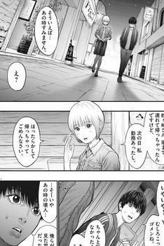 ジャガーン ネタバレ 最新32話 画バレ【スピリッツ最新33話】9.jpg