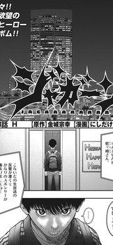 ジャガーン ネタバレ 最新33話 画バレ【スピリッツ最新34話】1.jpg