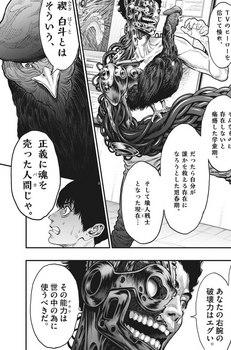 ジャガーン ネタバレ 最新33話 画バレ【スピリッツ最新34話】11.jpg