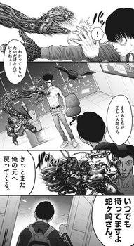 ジャガーン ネタバレ 最新33話 画バレ【スピリッツ最新34話】13.jpg