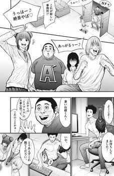 ジャガーン ネタバレ 最新33話 画バレ【スピリッツ最新34話】15.jpg