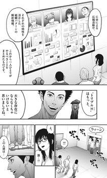 ジャガーン ネタバレ 最新33話 画バレ【スピリッツ最新34話】16.jpg