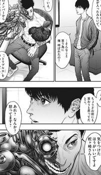 ジャガーン ネタバレ 最新33話 画バレ【スピリッツ最新34話】3.jpg