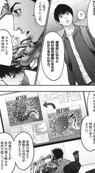 ジャガーン ネタバレ 最新33話 画バレ【スピリッツ最新34話】4.jpg