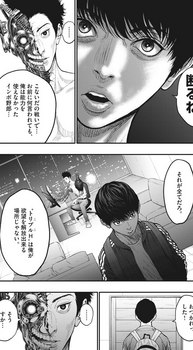 ジャガーン ネタバレ 最新33話 画バレ【スピリッツ最新34話】6.jpg
