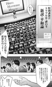 ジャガーン ネタバレ 最新34話 画バレ【スピリッツ最新35話】11.jpg