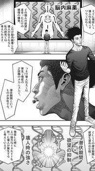 ジャガーン ネタバレ 最新34話 画バレ【スピリッツ最新35話】12.jpg