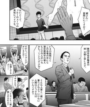 ジャガーン ネタバレ 最新34話 画バレ【スピリッツ最新35話】13 - 1.jpg