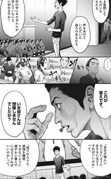ジャガーン ネタバレ 最新34話 画バレ【スピリッツ最新35話】14.jpg