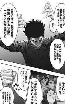 ジャガーン ネタバレ 最新34話 画バレ【スピリッツ最新35話】15.jpg