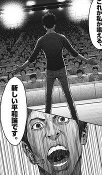 ジャガーン ネタバレ 最新34話 画バレ【スピリッツ最新35話】16.jpg